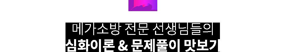 메가소방 전문 선생님들의 심화이론 & 문제풀이 맛보기