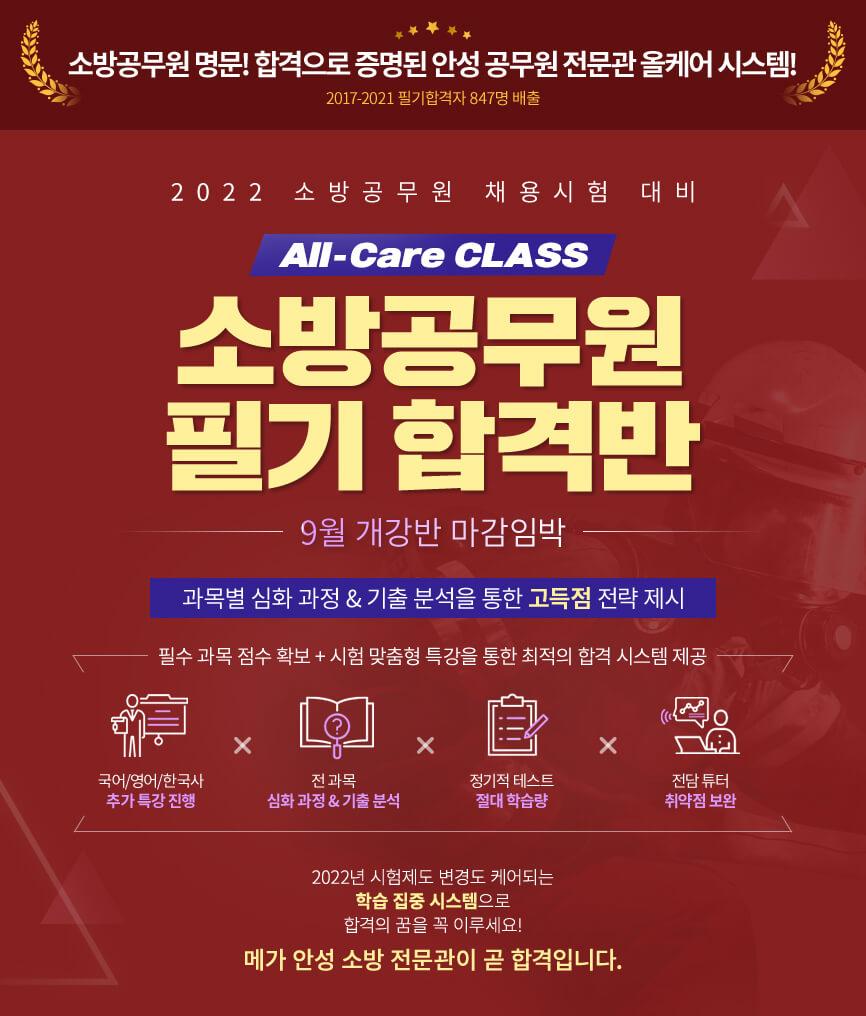 2022 소방공무원 채용시험 대비 소방공무원 필기 합격반 7월 5일(월) 大개강
