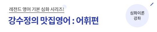 [심화] 강수정 맛집영어<br>: 어휘편