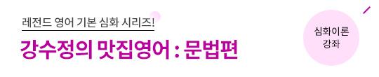 [심화] 강수정 맛집영어<br>: 문법편