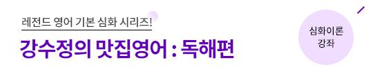 [심화] 강수정 맛집영어<br>: 독해편