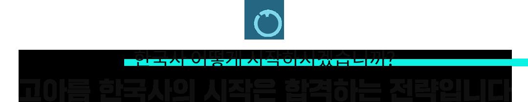고아름 한국사의 시작은 합격하는 전략입니다