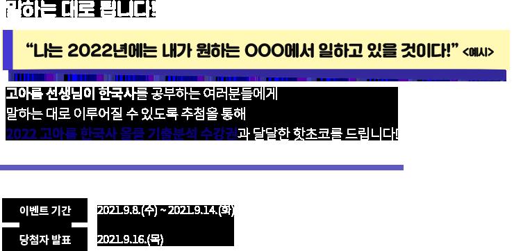 이벤트 기간 : 2021.9.8.(수) ~ 2021.9.14.(화) | 당첨자 발표 : 2021.9.16.(목)