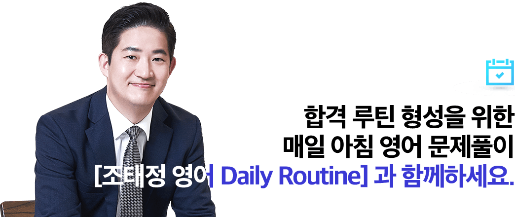 합격 루틴 형성을 위한 매일 아침 영어 문제풀이 [조태정 영어 Daily Routine] 과 함께하세요.