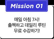 Mission 01 > 매일 아침 7시! 출첵하고 데일리 루틴 무료 수강하기!