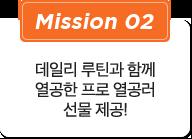 Mission 02 > 데일리 루틴과 함께 열공한 프로 열공러 선물 제공!