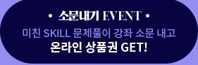 미친 SKILL 강좌 소문 내고 온라인 상품권 GIFT