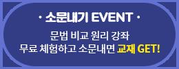 소문내기 EVENT