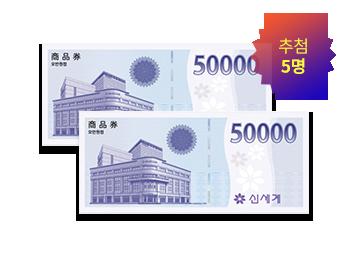 [신세계] 신세계상품권 5만원권