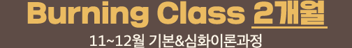 BURNING CLASS 2개월 (11-12월 기본이론과정)