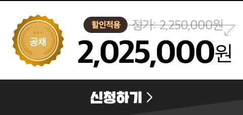 공채 3,150,000원