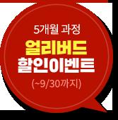 8월 마지막 할인이벤트 (8/31 종료)