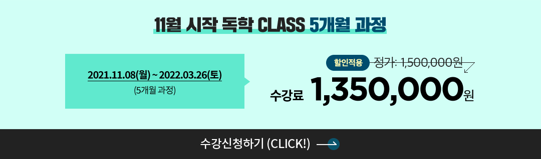 9월 시작 독학 CLASS 7개월 과정