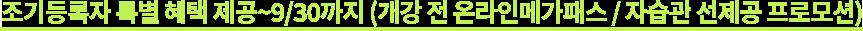 """8월 조기 등록시 """"개강 전 온라인메가패스 선제공 프로모션"""""""
