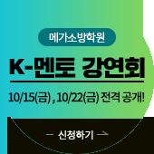 K-멘토 강연회