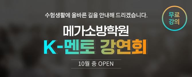 메가소방학원 K-멘토 강연회