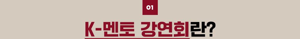 K-멘토 강연회란?
