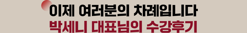 이제 여러분의 차례입니다. 박세니 대표님의 수강후기