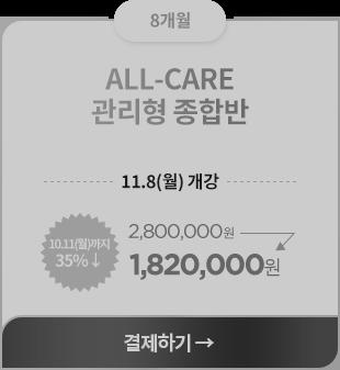 [11개월]ALL-CARE 관리형 종합반