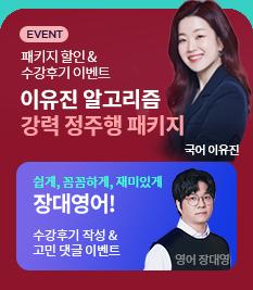 이유진 / 장대영 이벤트