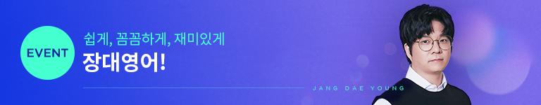 event 장대영 이벤트