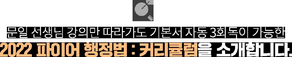 문일 선생님 강의만 따라가도 기본서 자동 3회독이 가능한 2022 파이어 행정법 : 커리큘럼을 소개합니다.