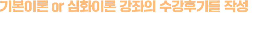 기본이론 or 심화이론 강좌의 수강후기를 작성하면 달달한 간식을 드려요!