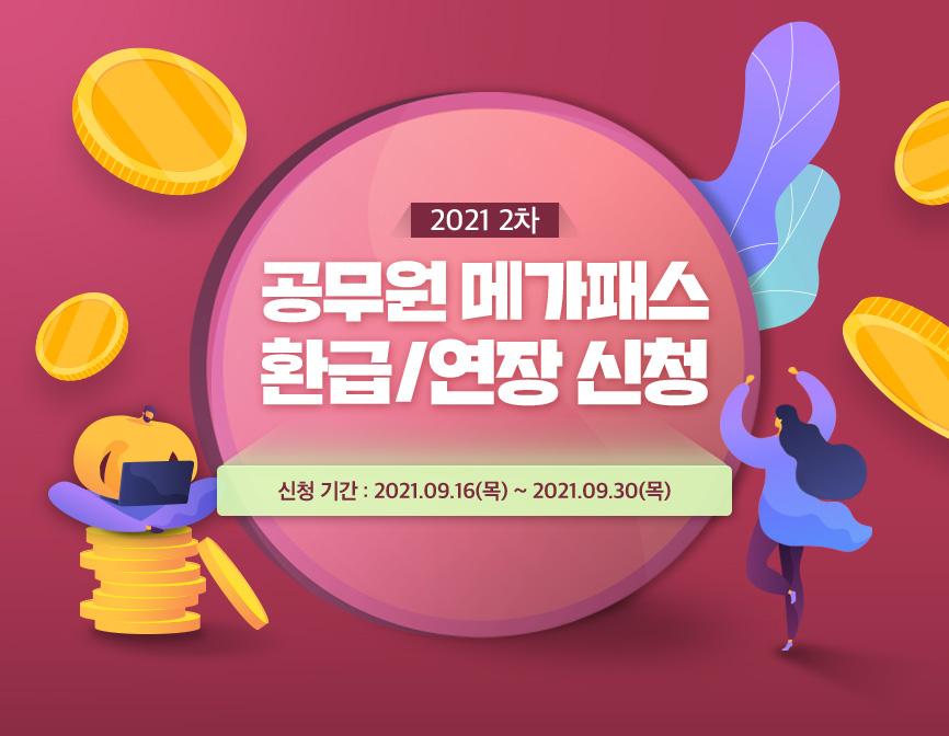 2021 2차 공무원 메가패스 환급 신청 신청기간:2021.09.16(목)-2021.09.30(목)