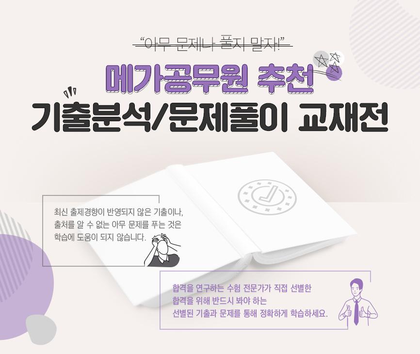 2022 시험 대비 신규 교재 업데이트 메가공무원 추천 기출분석/문제풀이 교재전