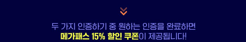 두 가지 인증하기 중 원하는 인증을 완료하면 메가패스 15% 할인 쿠폰이 제공됩니다!