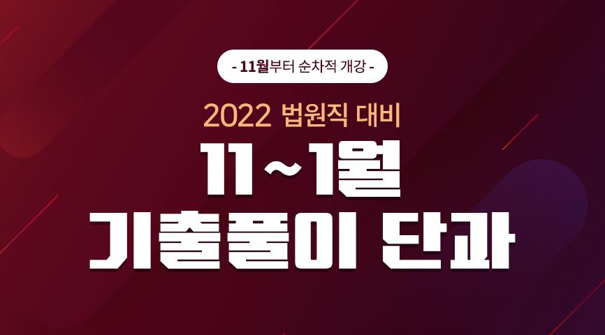 2022 법원직 대비 11~1월 기출풀이 단과