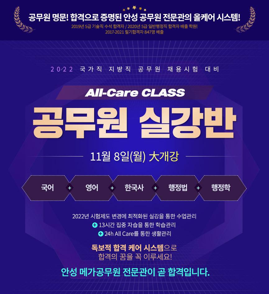 공무원 실강반 11/8(월) 大개강
