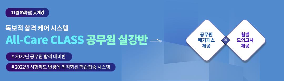 공ALL-Care CLASS 공무원 실강반