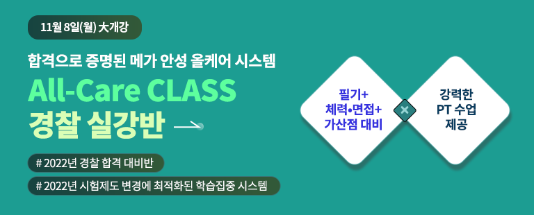 ALL-Care CLASS 경찰 실강반