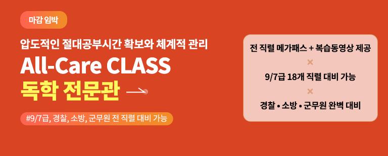 All-Care CLASS 독학 전문관