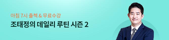 조태정의 데일리 루팀 시즌2
