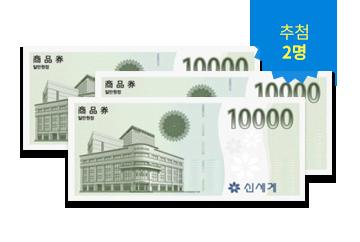 [신세계] 신세계상품권 3만원권