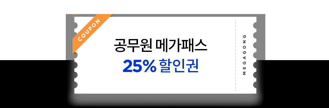 25% 할인권 메가공무원 전 직렬 메가패스