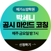 박세니 공시 마인드 코칭