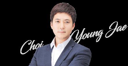 한국사최영재