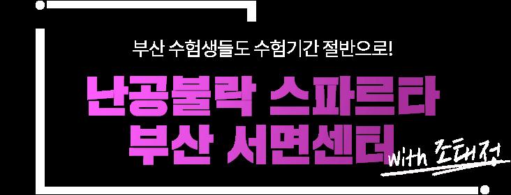 난공불락 스파르타 부산 서면센터 with 조태정