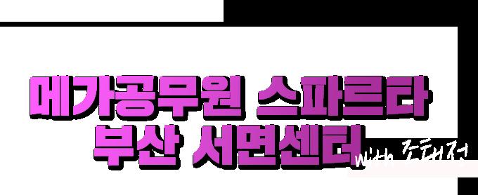 메가공무원 스파르타 부산 서면센터 with 조태정