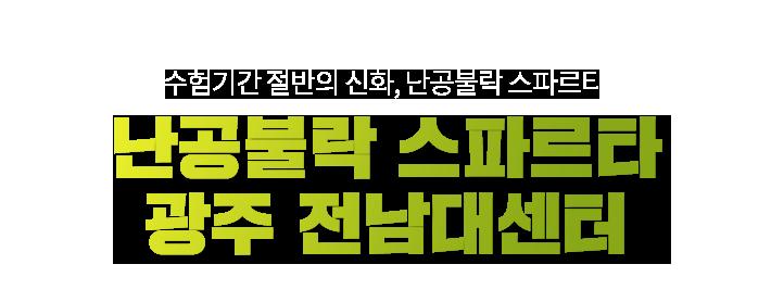 난공불락 스파르타 광주(전남)센터