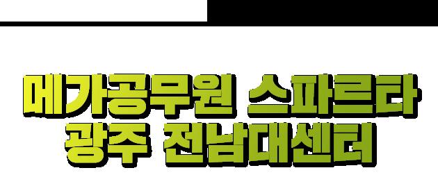 메가공무원 스파르타 광주(전남)센터