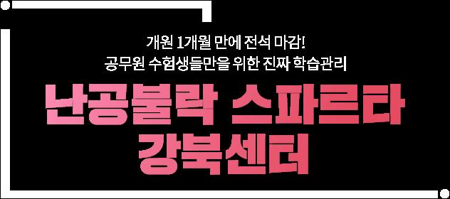 난공불락 스파르타 강북센터
