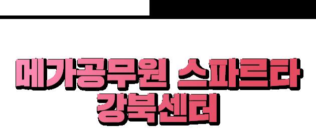 메가공무원 스파르타 강북센터
