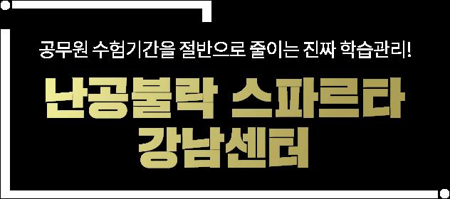 난공불락 스파르타 강남센터