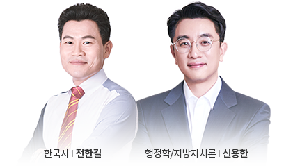 (왼쪽부터) 한국사 전한길, 행정학/지방자치론 신용한