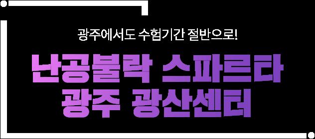 난공불락 스파르타 광주 광산센터