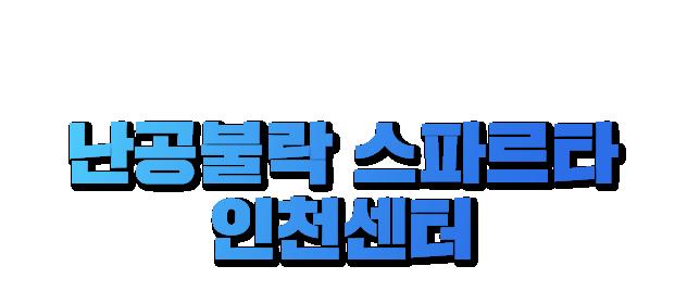 난공불락 스파르타 인천센터